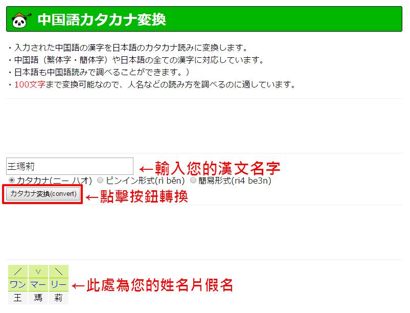 中文名轉換片假名使用方法-(2).png